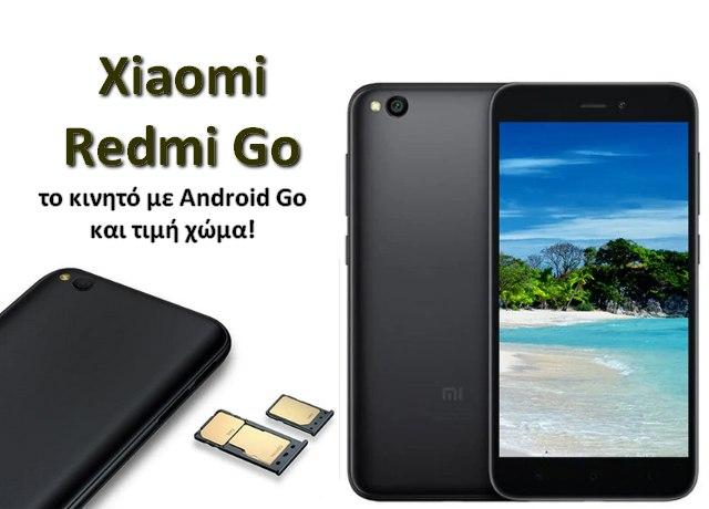 Xiaomi Redmi Go - Το κινητό με Android Go και τιμή χώμα