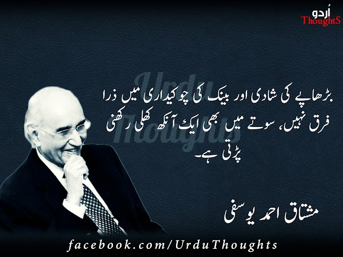 40 Funny Quotes of Mushtaq Ahmad Yusufi