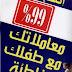 انتبه 99% معاملاتك مع طفلك خاطئة  - محمد فايد