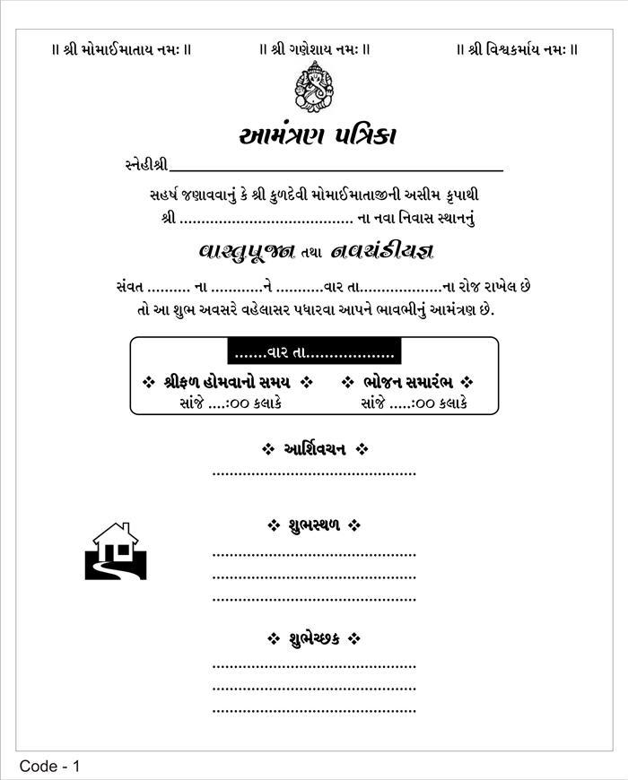 Reception invitation card in gujarati paperinvite marriage invitation card format in gujarati yaseen for stopboris Gallery