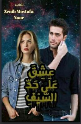 رواية عشق على حد السيف - زينب مصطفى