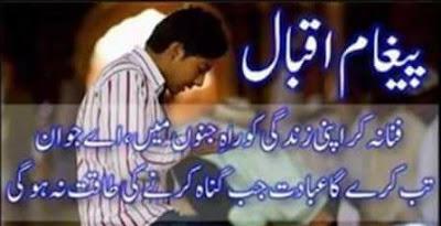 Iqbal Poetry | Allama Iqbal 2 Lines poetry | Urdu Iqbal Poetry | ery sad poetry allama iqbal | Lovely Sad Poetry,urdu 2 line poetry,2 line shayari in urdu,parveen shakir romantic poetry 2 lines,2 line sad shayari in urdu,poetry in two lines,Sad poetry images in 2 lines,sad urdu poetry 2 lines ,very sad poetry allama iqbal,Latest urdu poetry images,Poetry In Two Lines,Urdu poetry Romantic Shayari,Urdu Two Line Poetry