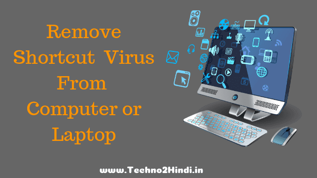 How to remove shortcut virus from computer or laptop in hindi