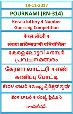 4 Number Guessing Competition POURNAMI RN-314