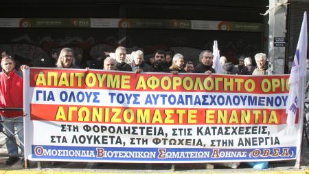 ΟΜΟΣΠΟΝΔΙΑ ΒΙΟΤΕΧΝΙΚΩΝ ΣΩΜΑΤΕΙΩΝ ΑΘΗΝΑΣ: Παράσταση διαμαρτυρίας για το ΚΕΑΟ στο υπουργείο Εργασίας
