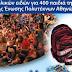 Προσφορά σχολικών ειδών για 400 παιδιά της Ά Δημοτικού της Ενωσης Πολυτέκνων Αθηνών