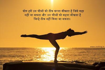 Yoga Day Quote Hindi