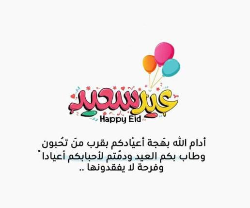 صورعيد الفطر المبارك 2020 اجمل التهاني بالعيد السعيد 2020 eid mubarak