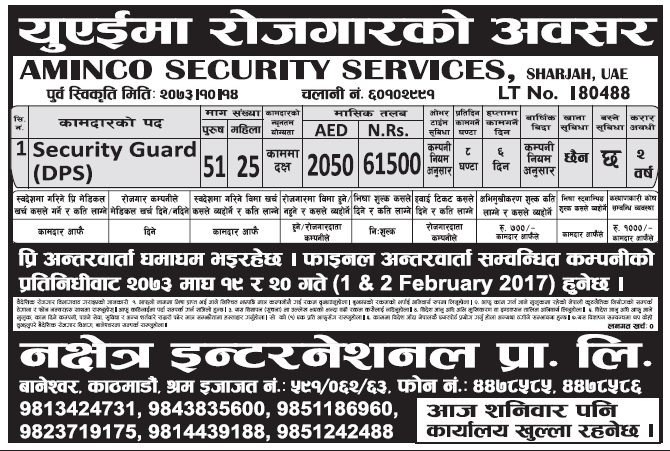 Jobs in UAE for Nepali, Salary Rs 61,500