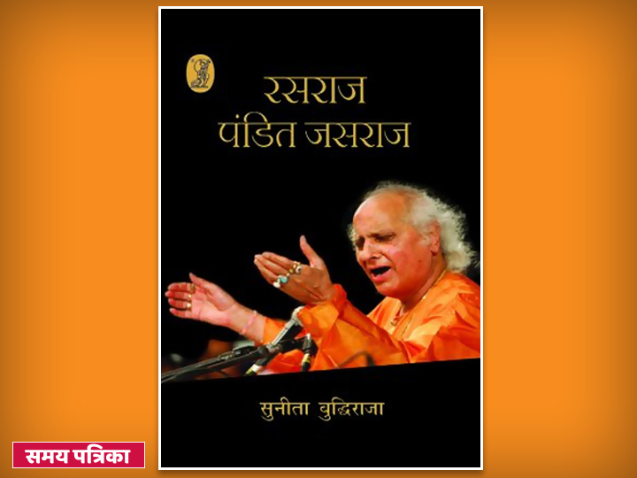 rajsraj-pandit-jasraj-hindi-books