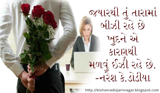 Gujarati Romantic Status | Gujarati Romatic Quotes