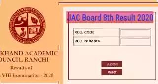 JAC 8th Class Result 2020 रिजल्ट लिंक जारी Check JAC Board Class 8th Result 2020 @jacresults.com, Dainik Exam com