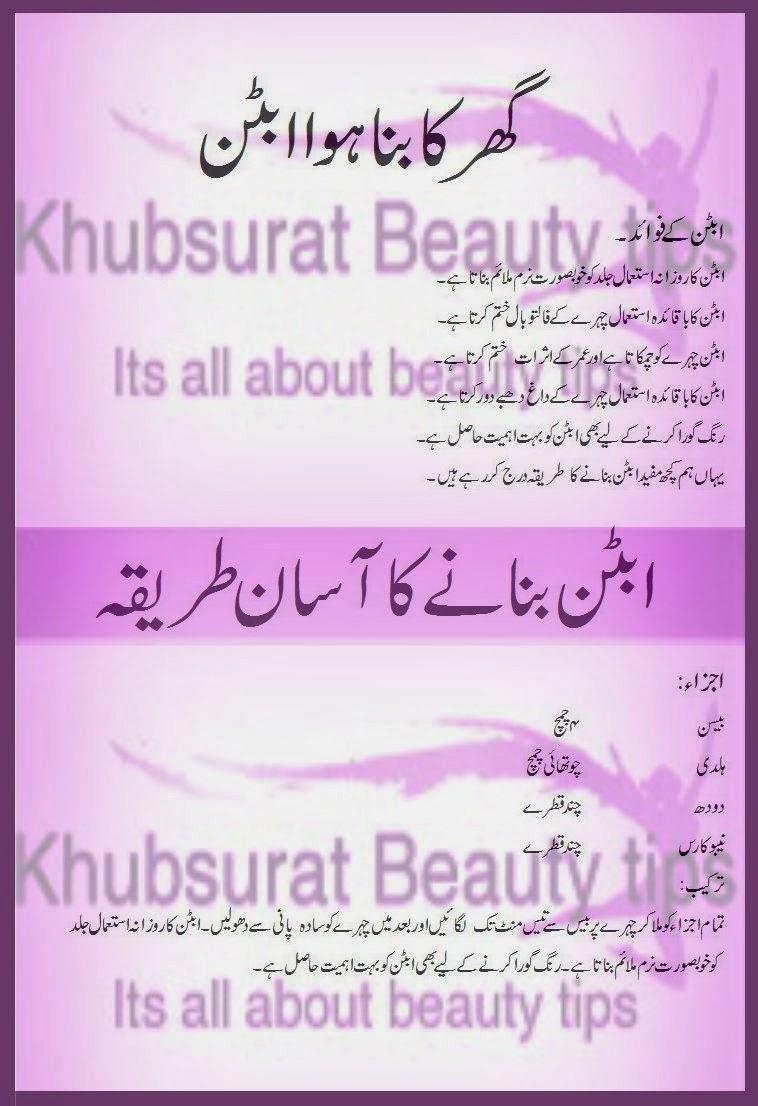 Khubsurat Beauty Tips Homemade Indian Ubtan Urdu Recipe