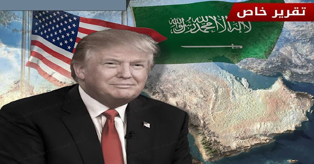 ماذا قال ترامب عن زيارته للسعودية؟