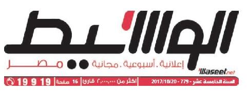 جريدة وسيط القاهرة عدد الجمعة 20 أكتوبر 2017 م