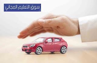 ما هي اسعار التامين الاجبارى على السيارات مصر