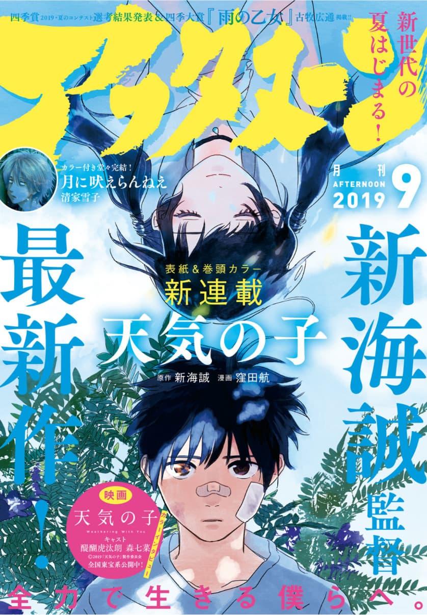 อ่านการ์ตูน Tenki no Ko ตอนที่ 1 หน้าที่ 1