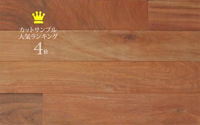 カットサンプル人気ランキング4位・花梨無垢フローリング90巾乱尺無塗装(面取り)