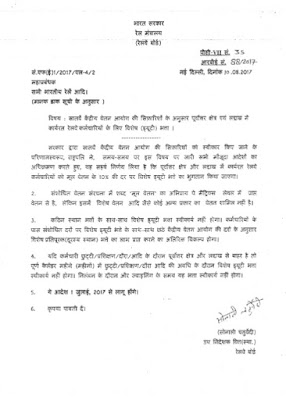 special-duty-allowance-for-railway-emp-hindi