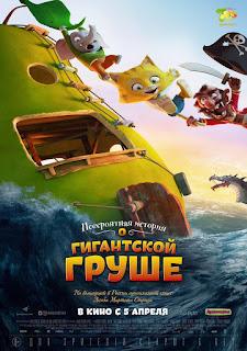 «Невероятная история о гигантской груше» (6+) в кино с 5 апреля