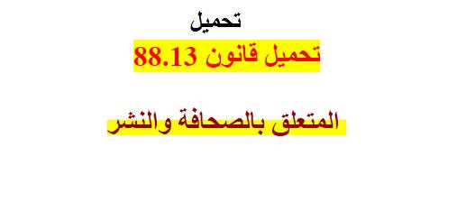 تحميل قانون 88.13 المتعلق بالصحافة والنشر