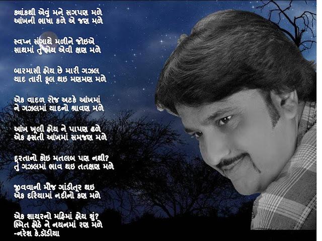 Kyak Thi Evu Mane Sagpan Male Gujarati Gazal By Naresh K. Dodia