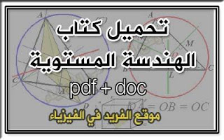 تحميل كتاب الهندسة المستوية pdf + doc برابط مباشر مجانا