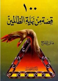 تحميل كتاب 100 قصة من نهاية الظالمين pdf - هاني الحاج