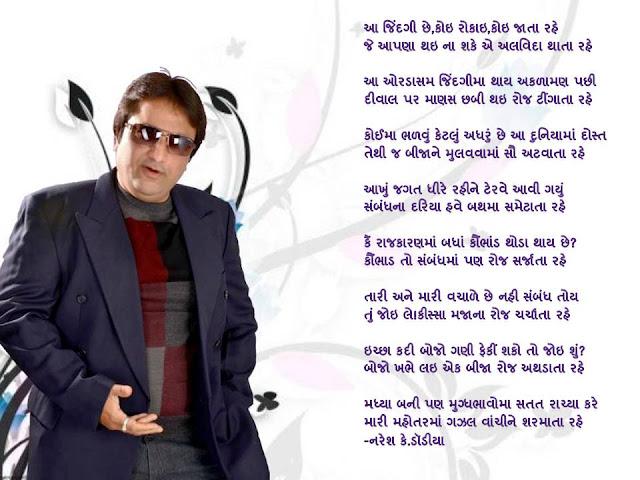 Aa Jindgi Che,Koi Rokai,Koi Jata Rahe Gujarati Gazal By Naresh K. Dodia