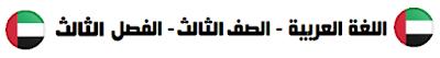 لغة عربية الفصل الثالث الصف الثالث