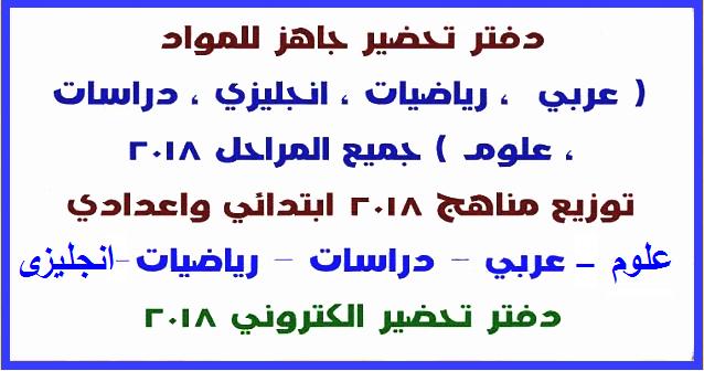 دفتر تحضير الدروس الالكترونى وخرائط المنهج وتوزيع دروس جميع المواد والمراحل التعليمية للعام 2017 / 2018