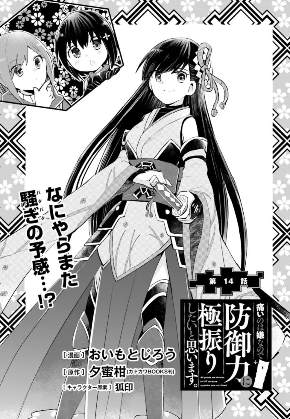 อ่านการ์ตูน Itai no wa Iya nanode Bogyo-Ryoku ni Kyokufuri Shitai to Omoimasu ตอนที่ 14 หน้าที่ 1