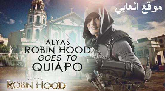 تحميل لعبة روبن هود القديمة كاملة مجانا برابط مباشر مضغوطة download robin hood