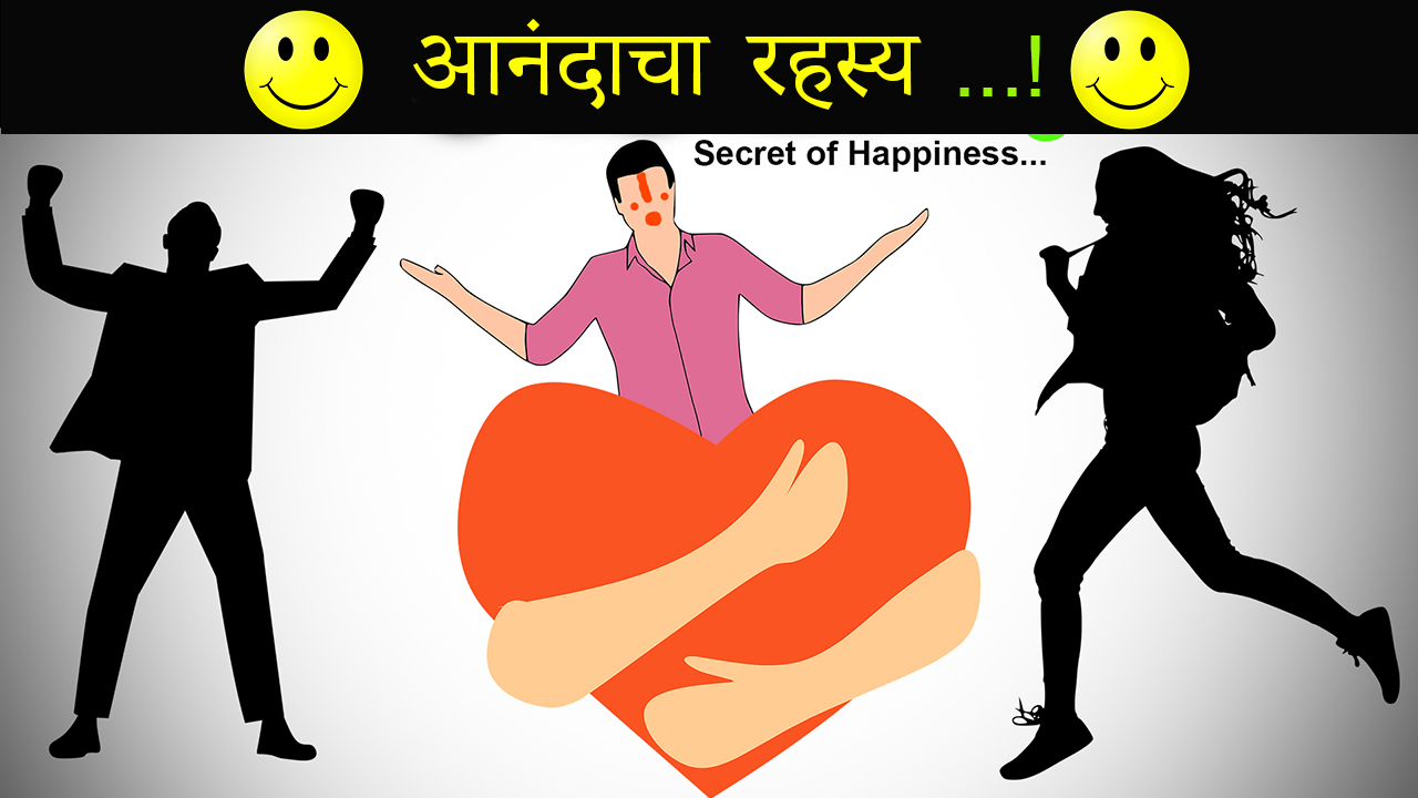 आनंदाचा  रहस्य - Secret of Happiness in Marathi