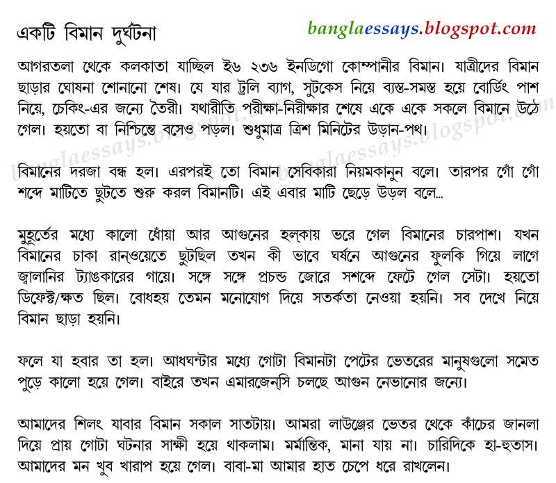 Bangla Essays     Bangla Essay      Bangla Essay On Aeroplane Crash  Bangla Essay For  Class V  Vi