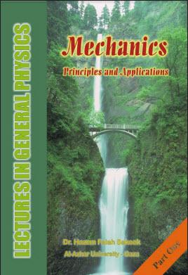 تحميل محاضرات في الفيزياء العامة الجزء الأول 1 ـ الميكانيكا أساسيات وتطبيقات pdf، محاضرات فيزياء عامة 1 برابط تحميل بمباشر مجانا. د. حازم سكيك