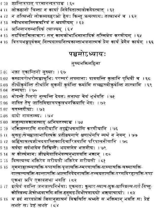 Vairagya Shatak In Gujarati