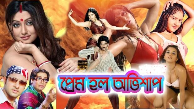 Prem Holo Ovisap 2017 Bangla Movie Full HDRip 720p
