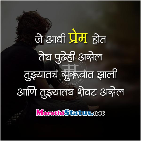 marathi sad message for girlfriend