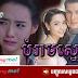 CH7_Thai Lakorn_ Bamram Sne [74End]