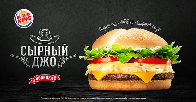 Новый бургер «Сырный Джо» в Бургер Кинг, Новый бургер «Сырный Джо» в Burger King, Новый бургер «Сырный Джо» в Бургер Кинг состав цена стоимость пищевая ценность, Новый бургер «Сырный Джо» в Burger King  состав цена стоимость пищевая ценность