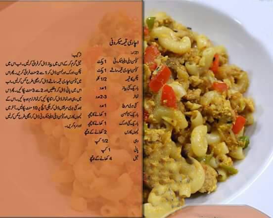 How To Make ACHARI QEEMA MACARONI Recipe Urdu/English