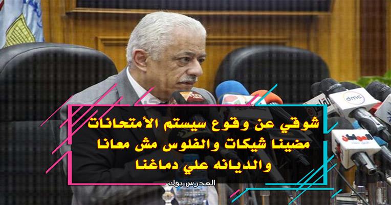 اخبار التعليم دكتور طارق شوقي