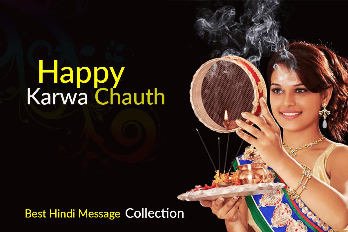 2017 Happy Karwa Chauth -  करवा चौथ