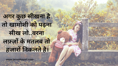 Dard Bhari Sad Images in Hindi | Emotional Love Quotes In Hindi
