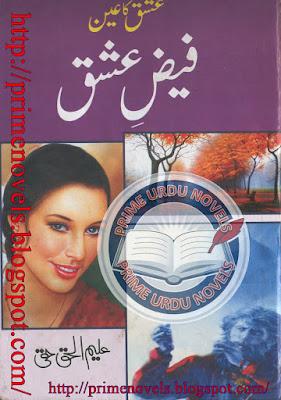 Ishq ka ain (faiz e ishq) by Aleem Ul Haq Haqi pdf