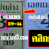 มาแล้ว...เลขเด็ดงวดนี้ 2ตัวตรงๆ หวยซอง เลขแม่นล่าง งวดวันที่ 16/8/60