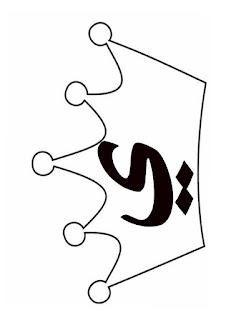 20727934 867691813385290 2749013885906947789 n - بطاقات تيجان الحروف ( تطبع على الورق المقوى الملون و تقص)