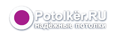 Мастера по натяжным потолкам Курганинск Лабинск Армавир