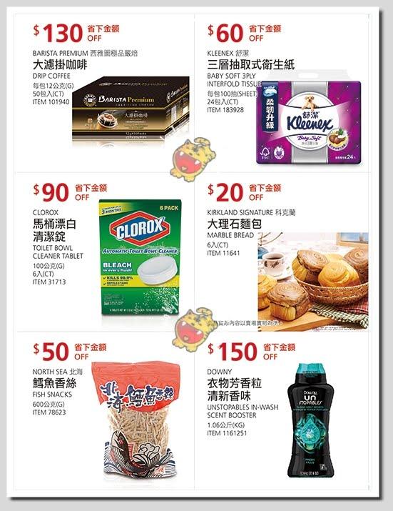 胖貓事件簿: Costco好市多│2017會員皮夾(04) 2017/11/24-12/03